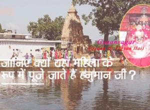 Esha Mandir, Jaha Hanuman ka hai Nari Swaroop
