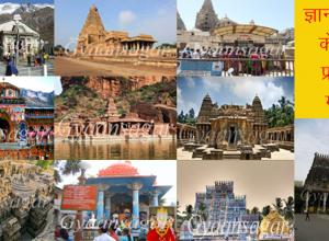 10-Prachin Mandir