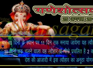 Ganesh-1
