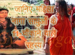 Mahila Naga Sadhu