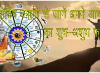 Subh-Ashubh Fal
