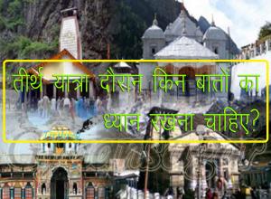 Tirth Yatra me 5 baato ka dhyan-1