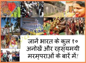 जानें भारत के कुल १० अनोखें और रहस्यमयी मरम्पराओं के बारें में!
