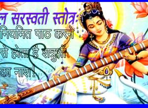Nil Sarshwati-2222222222